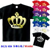 Short-sleeved T-shirt men gap Dis [S M L XL] King KING foil (gold gold silver silver) | The cool short-sleeved t shirt tops logo t pop logo t shirt dance wear which dance showy dance clothes clothes hip-hop has a cute