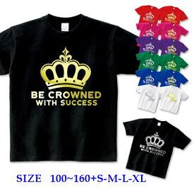 半袖 Tシャツキッズ [ 100-160cm ] Be crown ( 王冠 クラウン ) 箔 ( 金 ゴールド 銀 シルバー ) | ダンス 派手 女の子 ダンス衣装 衣装 ヒップホップ こども かわいい 男の子 ロゴ 子供 かっこいい 子ども 半袖tシャツ トップス ロゴt ロゴtシャツ