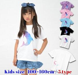 半袖 Tシャツキッズ [ 100-160cm ] 夢 かわいい イルカ ( 宇宙 柄 ) | ダンス 派手 女の子 ダンス衣装 衣装 ヒップホップ こども かわいい 男の子 ロゴ 子供 かっこいい 子ども 半袖tシャツ トップス ロゴt ロゴtシャツ ダンスウェア