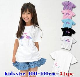 半袖 Tシャツ キッズ [ 100-160cm ] 夢 かわいい LOVE フラミンゴ ( 宇宙 柄 )| ダンス 派手 ダンス衣装 衣装 ヒップホップ 女の子 こども 子供 男の子 ロゴ かっこいい トップス hiphop ロゴt ダンスウェア 半袖tシャツ ジュニア ティーシャツ 子ども プリントtシャツ 5.6oz