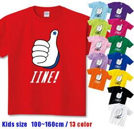 半袖 Tシャツキッズ [ 100-160cm ] いいね ( IINE ) | ダンス 派手 女の子 ダンス衣装 衣装 ヒップホップ こども かわいい 男の子 ロゴ 子供 かっこいい 子ども 半袖tシャツ トップス ロゴt ロゴtシャツ ダンスウェア