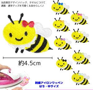 ワッペン 蜂 ( ハチ ∞ ) キャラクター 刺繍 アイロン 接着 アップリケ (小/1枚)| 大きい 小さい 目印 大きめ ミニ おしゃれ かわいい アイロンワッペン 手作り ハンドメイド 推し 推しメン メン