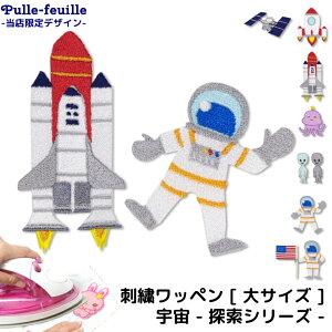 ワッペン 宇宙 ( 探索 シリーズ ) キャラクター 刺繍 アイロン 接着 アップリケ (大/1枚)   宇宙飛行士 スペースシャトル ロケット 宇宙人 グレイ 火星人 人工衛星 衛星 旗 大きい 目印 大きめ