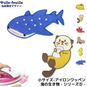 ワッペン 海の生き物 ( シリーズ3 ) キャラクター 刺繍 アイロン 接着 アップリケ (小/1枚) | 海 魚 さかな ジンベイザメ ラッコ セイウチ オットセイ タツノオトシゴ ザリガニ サメ 魚 さかな
