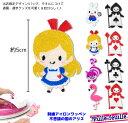 ワッペン プリンセス 不思議の国のアリス アリス 童話 キャラクター 刺繍 アイロン 接着 アップリケ (中/1枚)| 幼稚園…