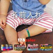 アンクレット赤ちゃん【名前入れます】デザインは驚きの178種類!!家族ペアアンクレット