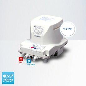 MX80N(右散気)(散気40L 逆洗80L)(2年保証付) (フジクリーン)(MTB48、MT80、MX80、前澤化成MX80の後継機種)日本製、浄化槽エアーポンプ、2口ブロワ、2口エアーポンプ、フジクリーン浄化槽専用2口ブロワ、国産