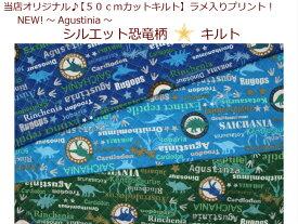 【当店オリジナル♪50cmカットキルト】【NEW!〜Agustinia〜シルエット恐竜柄☆キルト】18入園入学/通園バッグ/巾着男の子/レッスンバッグ(781)