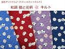 【当店オリジナル♪50cmカットキルト】【和調☆猫と花柄キルト】Japanese/日本/和柄変わり織り(1112)