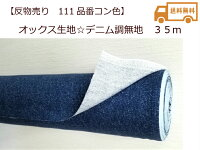 【生地・布】オックス生地水玉柄