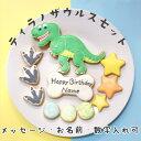 アイシングクッキー ティラノザウルスセット