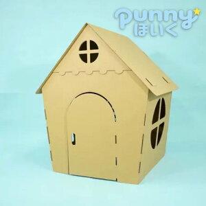 punnyほいく ダンボールハウス ダンボール遊具 日本製 段ボール 組み立て簡単 子供 おもちゃ プレゼント 室内 運動 工作 クラフト おうち時間