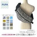 PUPA Lサイズ オーダー商品 o-d-001オシャレで機能的! ママの意見がギュッと詰まった抱っこ紐カバー 抱っこ紐 収納 …