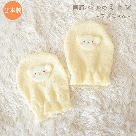 【メール便OK(02)】PUPO 両面パイルミトン プポちゃんモチーフ付き 綿100% クリーム 日本製