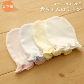 【メール便OK(02)】PUPO 赤ちゃんのミトン コーマフライス使用 1双 ホワイト/ピンク/ブルー/クリーム 綿100% 日本製