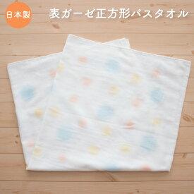[PUPO][表ガーゼ正方形タオル][1枚][表ガーゼ裏パイル][ふんわりドット柄][泉州タオル][湯上りタオル][日本製][90×90cm][SORRY!ネコポス不可]