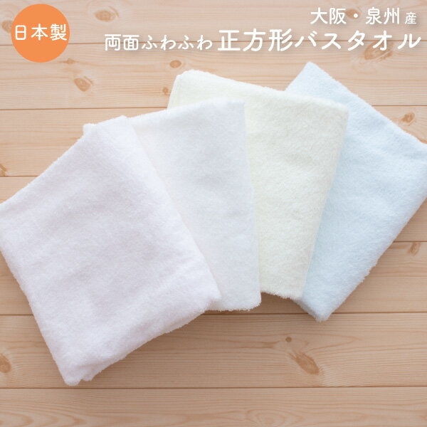 PUPO 赤ちゃんの両面ふわふわ正方形バスタオル ホワイト/ピンク/ブルー/クリーム 泉州タオル 綿100% 90×90cm 湯上りタオル 日本製