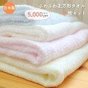 セットでお得!ふわふわ正方形ベビーバスタオル4枚セット(白・ピンク・ブルー・クリーム各1枚) 90×90cm 日本製 泉…