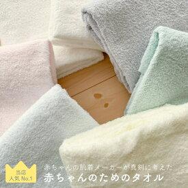 PUPO 赤ちゃんのためのタオル ベビー バスタオル 正方形バスタオル ホワイト ピンク ブルー クリーム グリーン グレー 赤ちゃん 泉州タオル 綿100% 90×90cm 湯上り日本製 プーポ