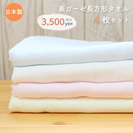 セットでお得!表ガーゼ長方形バスタオル4枚セット(白・ピンク・ブルー・クリーム各1枚) 70×120cm 日本製 泉州タオル