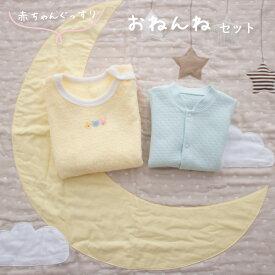 PUPO ぐっすりおねんねセット ふわふわタオルのスリーパー(60-90cm) ふんわりキルトのカバーオール(60-70cm) 寝冷え防止 パジャマ 日本製
