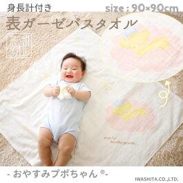 [PUPO][身長計付きタオル][1枚][表ガーゼ裏パイル][おやすみプポちゃん][泉州タオル][湯上りタオル][日本製][90×90cm][SORRY!ネコポス不可]