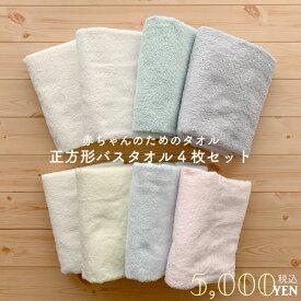 セットでお得!赤ちゃんのための正方形バスタオル4枚セット 90×90cm 赤ちゃん ベビー 湯上り 日本製 泉州タオル 送料無料