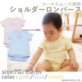 [PUPO][ショルダーロンパース][半袖][どうぶつワンポイント][ピンク/うさぎ][ブルー/くま][クリーム/くま][無蛍光][コーマスムース][70サイズ][80サイズ][ベビー][ネコポスOK][日本製]