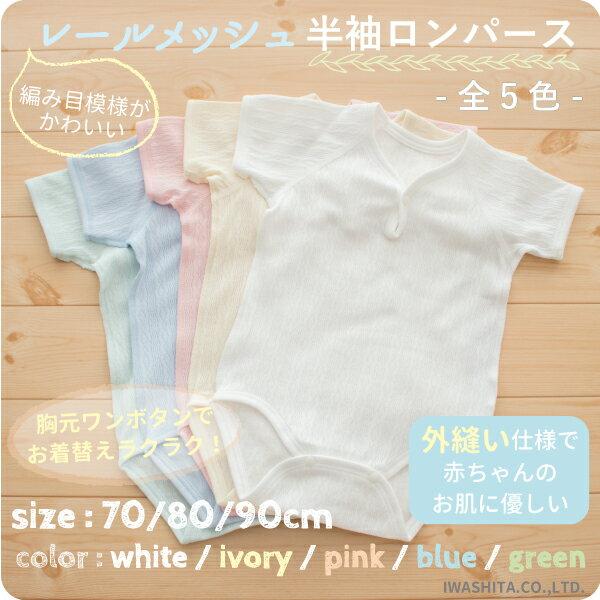 [PUPO][レールメッシュ半袖ロンパース][外縫い仕様][綿100%][1枚][ホワイト][アイボリー][ピンク][ブルー][グリーン][無蛍光][70/80/90cm][ネコポスOK][日本製]