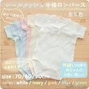 [PUPO][レールメッシュ半袖ロンパース][外縫い仕様][綿100%][1枚][ホワイト][アイボリー][ピンク][ブルー][グリーン][無蛍光][70/80...