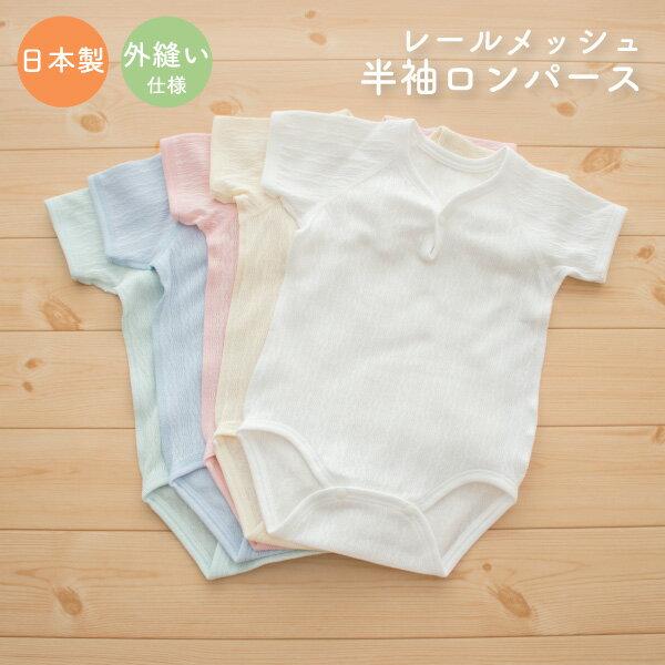 【メール便OK(03)】[PUPO][レールメッシュ半袖ロンパース][外縫い仕様][綿100%][1枚][ホワイト][アイボリー][ピンク][ブルー][グリーン][無蛍光][70/80/90cm][ネコポスOK][日本製]