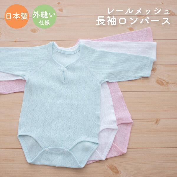 【メール便OK(03)】PUPO レールメッシュ長袖ロンパース 外縫い仕様 綿100% 無地 ホワイト/ピンク/グリーン 70/80/90cm 日本製