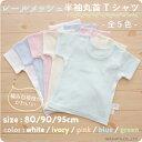 [PUPO][レールメッシュ半袖丸首Tシャツ][無蛍光][綿100%][1枚][無地][ホワイト][アイボリー][ピンク][ブルー][グリーン][80/90/9...