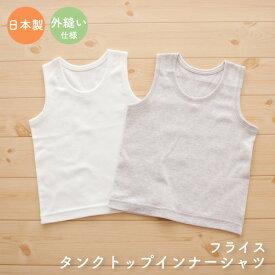【メール便OK(03)】PUPO タンクトップインナーシャツ 外縫い仕様 フライス素材 綿100% 無地 ホワイト/グレー 80/90/95cnm 日本製