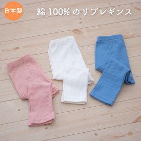 【メール便OK(05)】PUPO 綿100%のリブレギンス リブ編み アイボリー/ピーチピンク/サックスブルー 70/80/90cm コットン100% 日本製