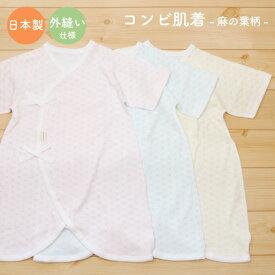 【メール便OK(05)】PUPO 選べる肌着 麻の葉柄コンビ肌着 1枚 スムース素材 ピンク/ブルー/クリーム 50-60cm 日本製