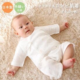 【メール便OK(05)】PUPO 選べる肌着 コンビ肌着 コーマフライス 綿100% どうぶつ柄 無蛍光 50-60cm/60-70cm 新生児 日本製