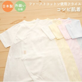 【メール便OK(05)】値下げしました![PUPO][選べる肌着][ファーストコットンフライス使用][コンビ肌着][1枚][無地][Wホワイト][Pピンク][Sライトブルー][Cクリーム][50-60cm][ベビー][日本製][ネコポスOK]