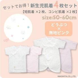 PUPO セットでお得!新生児肌着4点セット 短肌着2枚/コンビ肌着2枚 無地ピンク/どうぶつ柄 コーマフライス 綿100% 50-60cm 日本製