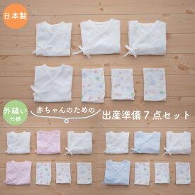 [PUPO][赤ちゃんのための出産準備7点セット][短肌着×2枚][コンビ肌着×2枚][ガーゼハンカチ×3枚][日本製][SORRY!ネコポス不可]