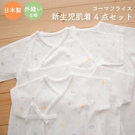 PUPO セットでお得!新生児肌着4点セット 短肌着2枚/コンビ肌着2枚 無地ホワイト/ぞうとはりねずみ柄 白 コーマフライス 綿100% 50-60cm 日本製