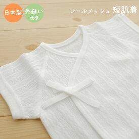 【メール便OK(03)】PUPO 選べる肌着 レールメッシュ短肌着 新生児 無地 綿100% 白 ホワイト 50-60cm 日本製