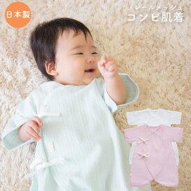 【メール便OK(05)】選べる肌着 レールメッシュコンビ肌着 ホワイト/ピンク/グリーン 綿100% 50-60cm 日本製