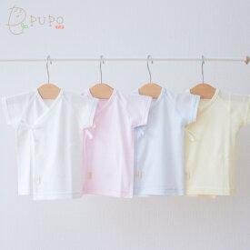 【メール便OK(03)】PUPO コーマフライス 短肌着 新生児 無地 綿100% 出産準備 ホワイト ピンク ブルー クリーム 50cm 60cm 日本製 【選べる肌着】