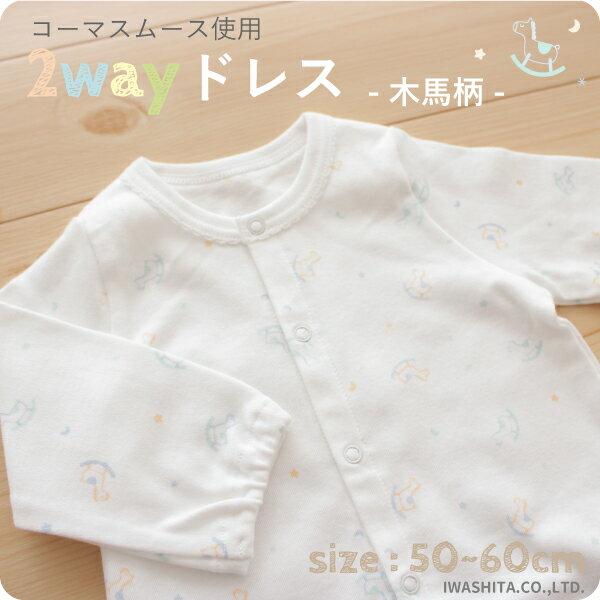 【メール便OK(07)】PUPO 2wayドレス 新生児 コーマスムース使用 木馬柄 綿100% 50-60cm ドレスオール/カバーオール 日本製