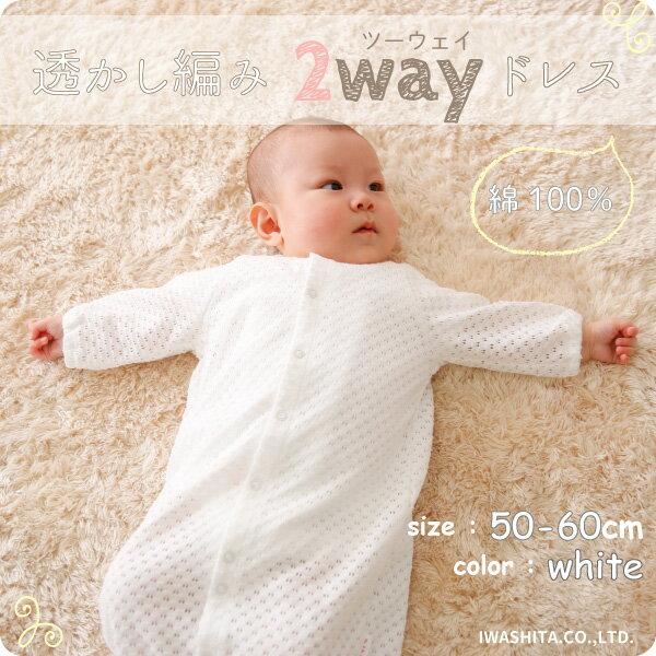 【メール便OK(07)】PUPO 透かし編み2wayドレス 長袖 無蛍光 綿100% 50-60cm ドレスオール/カバーオール 新生児 日本製