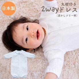 【メール便OK(07)】PUPO 丸襟付き2wayドレス 長袖 透かしツリー柄 パターンメッシュ 綿100% ホワイト/ブルー 50-60cm 新生児 日本製