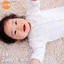 【メール便OK(07)】PUPO 丸襟付き2wayドレス 長袖 透かしツリー柄 パターンメッシュ 綿100% ホワイト 50-60cm 新生児 …