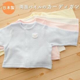 【メール便OK(08)】PUPO 両面パイルの長袖カーディガン どうぶつモチーフ付き 綿100% ホワイト/ピンク/ブルー/クリーム 60-75cm 日本製