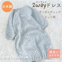 PUPO2wayドレス長袖ギンガムチェック×ドット柄接結ニット綿100%グレー50-70cmベビー日本製